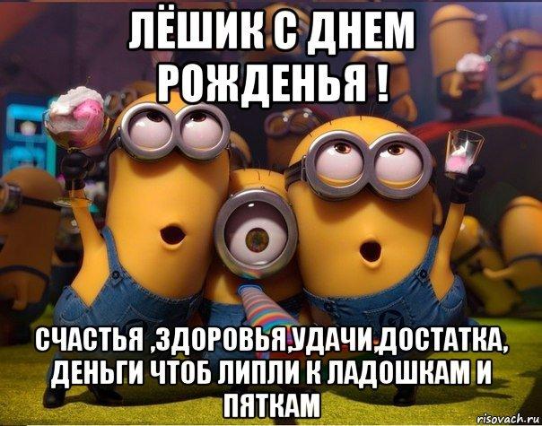 pozdravleniya-alekseyyu-s-dnem-rozhdeniya-1.jpg